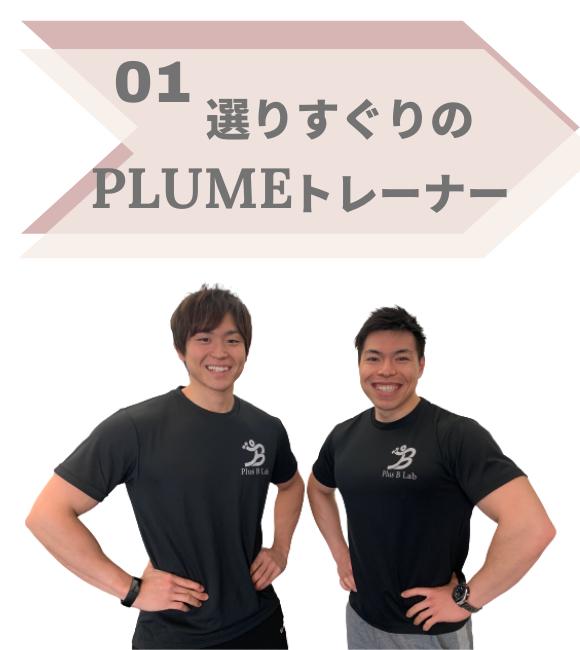 特徴1,えりすぐりのPLUMEトレーナー