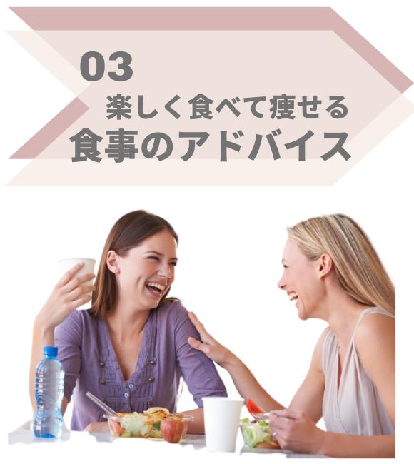 特徴3,楽しく食べて痩せる食事のアドバイス