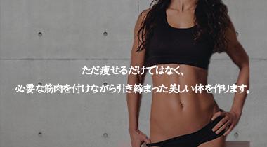 ダイエット・ボディメイク専門<br>プライベートジム
