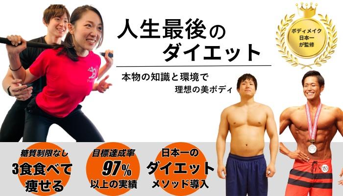 「人生最後のダイエット」をコンセプトにボディメイク日本一が監修するパーソナルジムPLUME高田馬場です。糖質制限は行わず、3食食べながら痩せるダイエット方法で、目標達成率97%以上の実績を残しています。